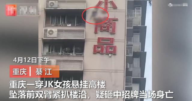 揪心!重庆一女孩坠楼当场身亡,目击者拍下现场画面