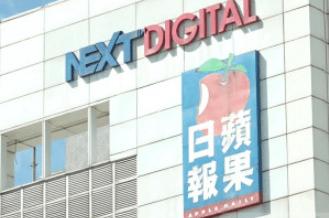 《壹传媒》张剑虹、《苹果日报》罗伟光将被正式起诉